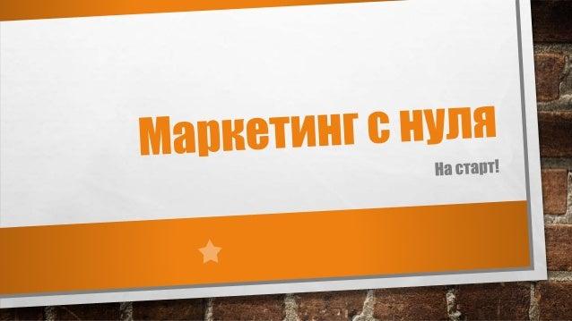 Рад встрече! • Михаил Игоревич Смирнов • В маркетинге: с 2001 года • Работал с маркетинговыми бюджетами: до 3 000 000р. • ...