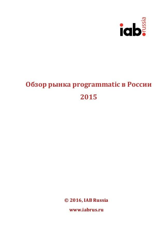 ОбзоррынкаprogrammaticвРоссии 2015             ©2016,IABRussia www.iabrus.ru