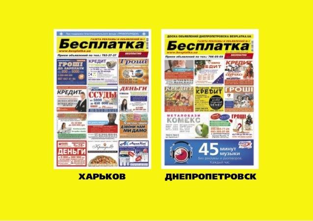 Строки инфо - Презентация (Киров). Прием объявлений, газетная реклама.