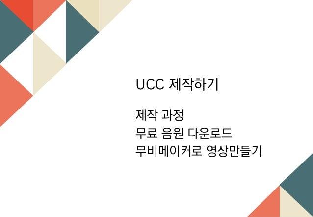 ucc 배경 음악