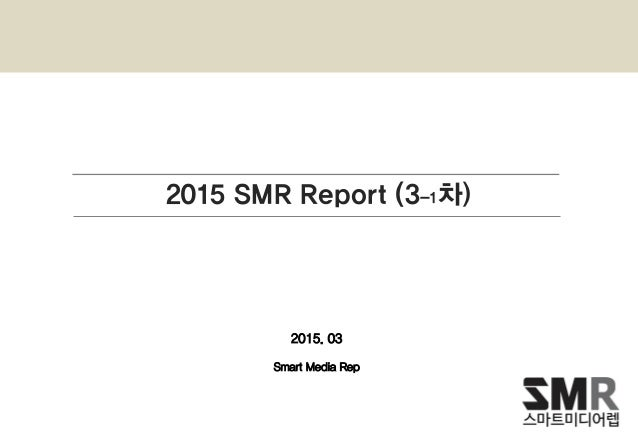 2015 SMR Report (3-1차) 2015. 03 Smart Media Rep
