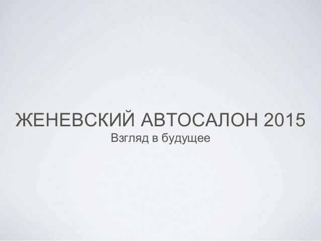 ЖЕНЕВСКИЙ АВТОСАЛОН 2015 Взгляд в будущее