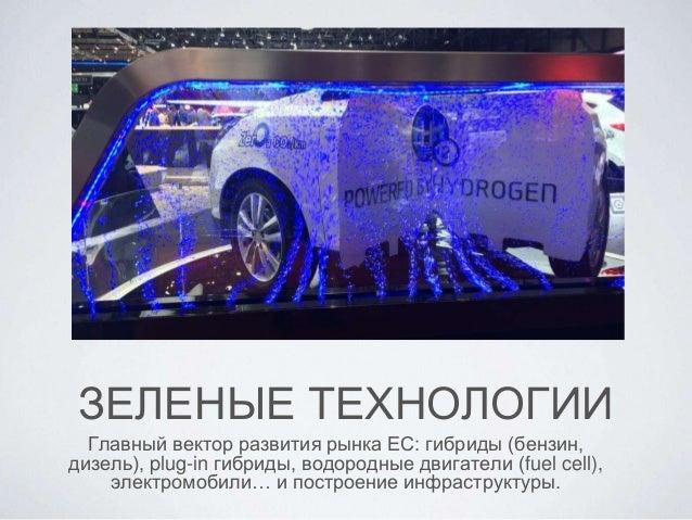 Geneva International Motor Show 2015 Slide 2