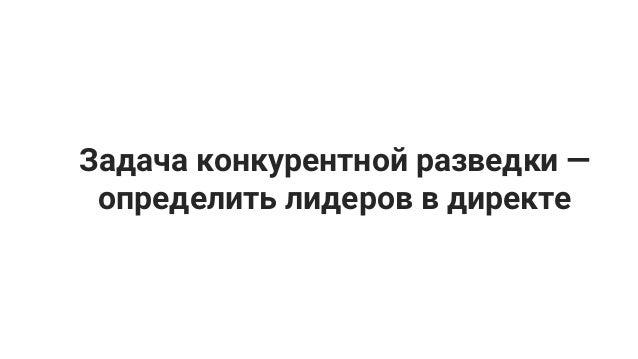 Конкурентная разведка в яндекс директ россия 2 реклама сайта