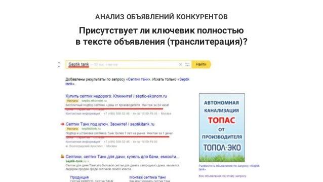 Конкурентная разведка в яндекс директ реклама новостроек в интернете достоинства