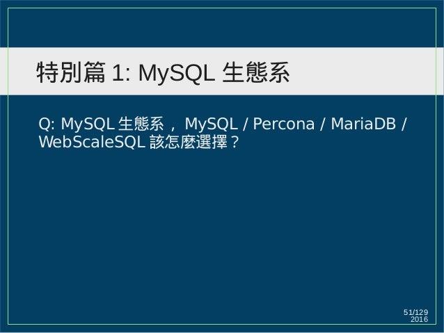 2016 51/129 特別篇 1: MySQL 生態系 Q: MySQL 生態系, MySQL / Percona / MariaDB / WebScaleSQL 該怎麼選擇?
