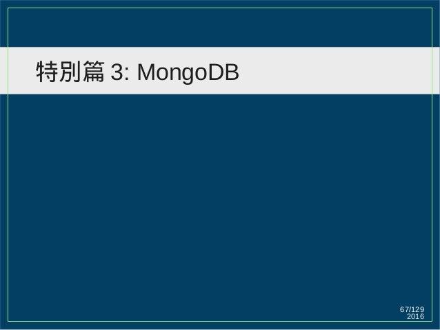 2016 67/129 特別篇 3: MongoDB