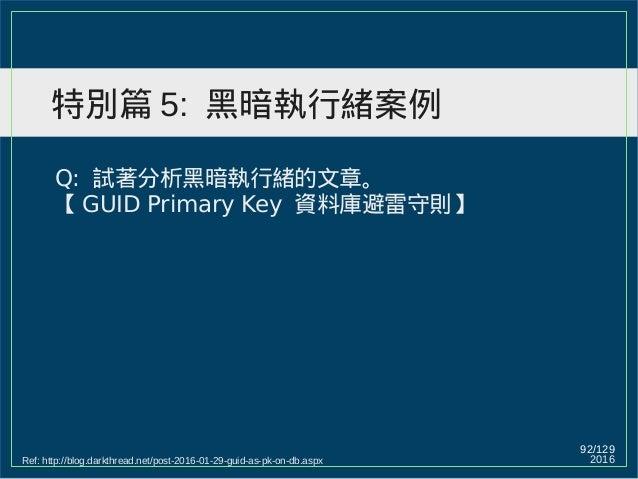 2016 92/129 特別篇 5: 黑暗執行緒案例 Q: 試著分析黑暗執行緒的文章。 【 GUID Primary Key 資料庫避雷守則】 Ref: http://blog.darkthread.net/post-2016-01-29-gu...