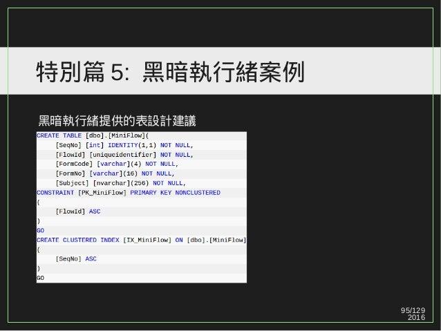 95/129 2016 特別篇 5: 黑暗執行緒案例 黑暗執行緒提供的表設計建議