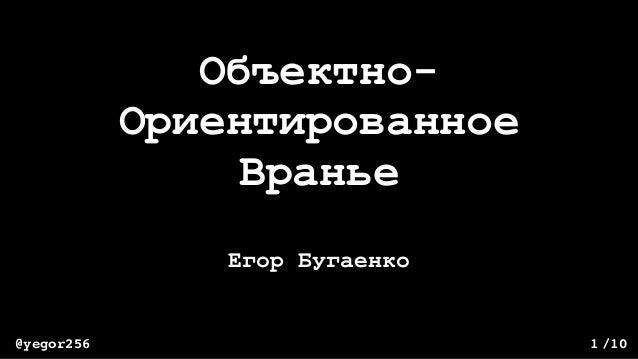 /10@yegor256 1 Объектно- Ориентированное Вранье Егор Бугаенко