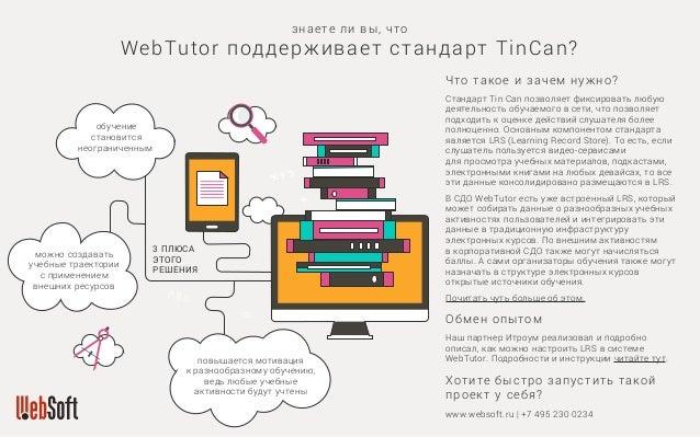 Стандарт Tin Can позволяет фиксировать любую деятельность обучаемого в сети, что позволяет подходить к оценке действий слу...