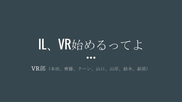 IL、VR始めるってよ VR部(本田、齊藤、クーン、山口、山岸、鈴木、萩原)