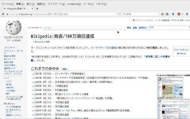 ウィキペディアとウィキペディア...