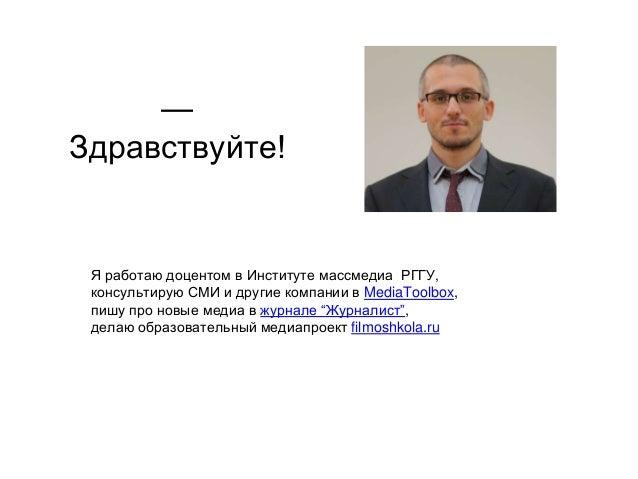 """Максим Корнев """"Мессенджеры: зачем они блогерам?"""" Slide 2"""