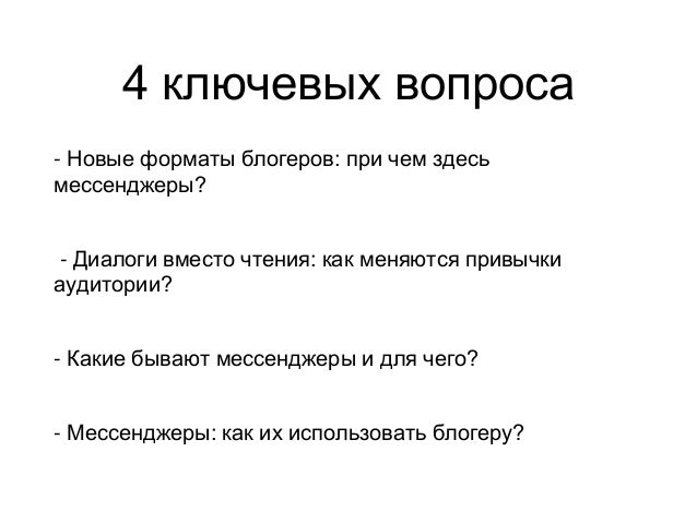 """Максим Корнев """"Мессенджеры: зачем они блогерам?"""" Slide 3"""