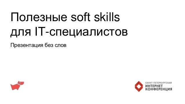 Полезные soft skills для IT-специалистов Презентация без слов