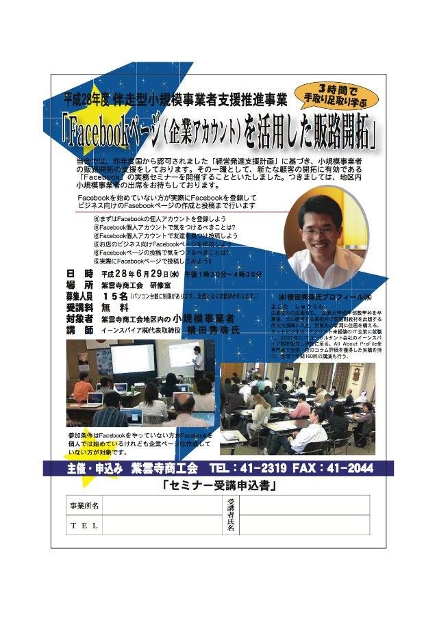 初心者のためのFacebookページ作成セミナー(新潟県)紫雲寺商工会