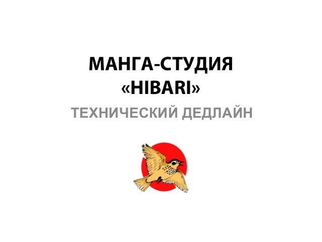 МАНГА-СТУДИЯ «HIBARI» ТЕХНИЧЕСКИЙ ДЕДЛАЙН