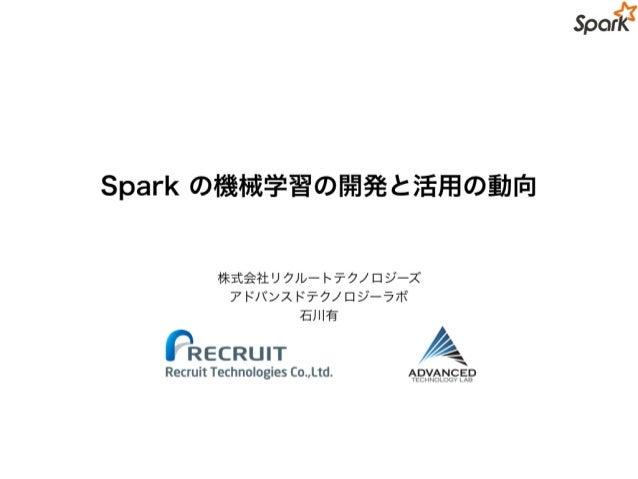 2016-06-15 Sparkの機械学習の開発と活用の動向