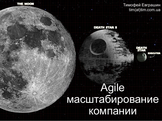 Agile масштабирование компании Тимофей Евграшин tim(at)tim.com.ua