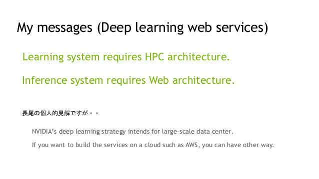 Learning system requires HPC architecture. Inference system requires Web architecture. My messages (Deep learning web serv...