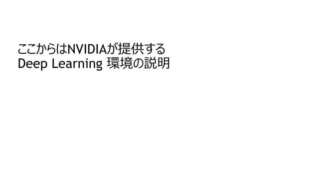 ここからはNVIDIAが提供する Deep Learning 環境の説明