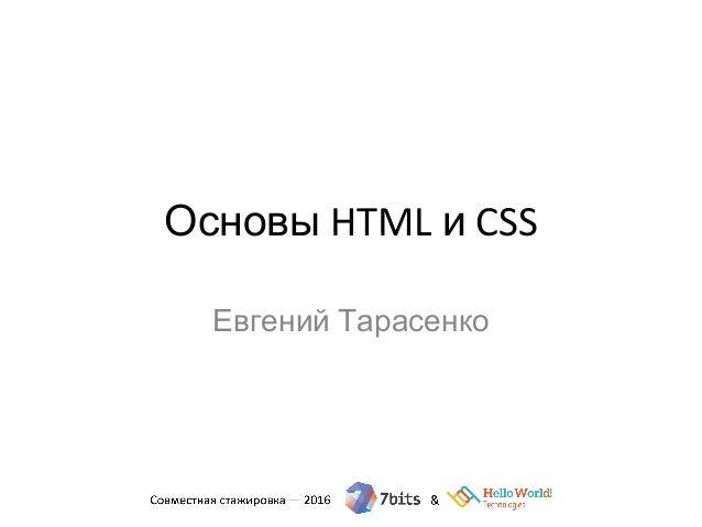 Основы HTML и CSS Евгений Тарасенко