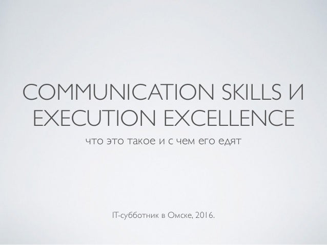 COMMUNICATION SKILLS И EXECUTION EXCELLENCE что это такое и с чем его едят IT-субботник в Омске, 2016.