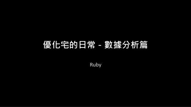 優化宅的日常-數據分析篇 Ruby