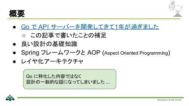 Goji とレイヤ化アーキテクチャ Slide 2
