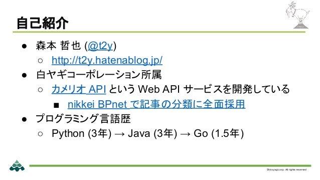 Goji とレイヤ化アーキテクチャ Slide 3