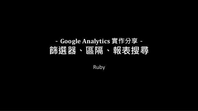 -Google Analytics 實作分享- 篩選器、區隔、報表搜尋 Ruby