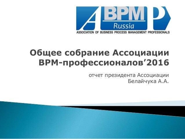 отчет президента Ассоциации Белайчука А.А.