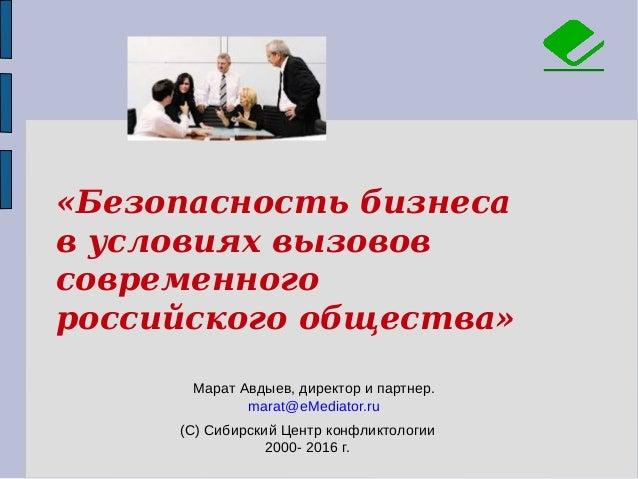 «Безопасность бизнеса в условиях вызовов современного российского общества» Марат Авдыев, директор и партнер. marat@eMedia...