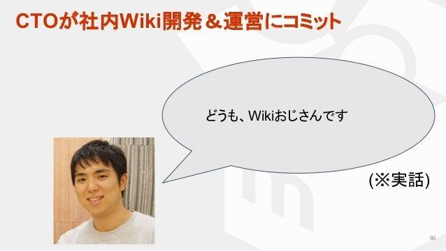 CTOが社内Wiki開発&運営にコミット 80 どうも、Wikiおじさんです (※実話)