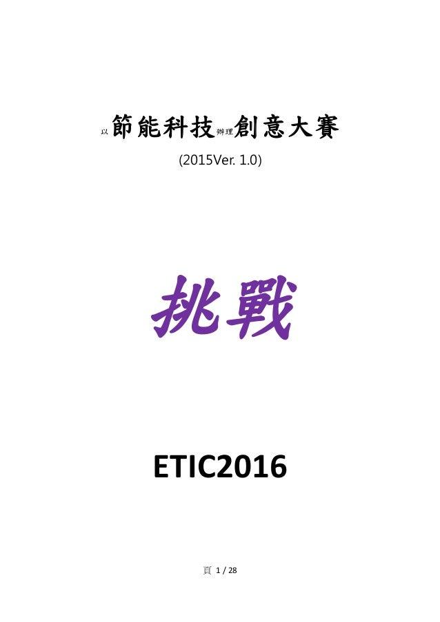 頁 1 / 28 以節能科技辦理創意大賽 (2015Ver. 1.0) 挑戰 ETIC2016