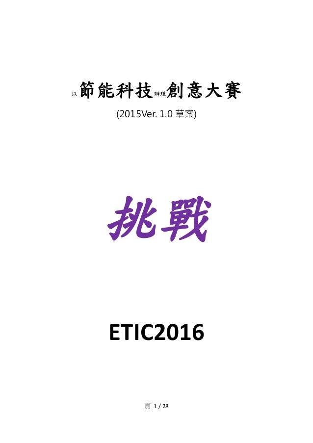 頁 1 / 28 以節能科技辦理創意大賽 (2015Ver. 1.0 草案) 挑戰 ETIC2016