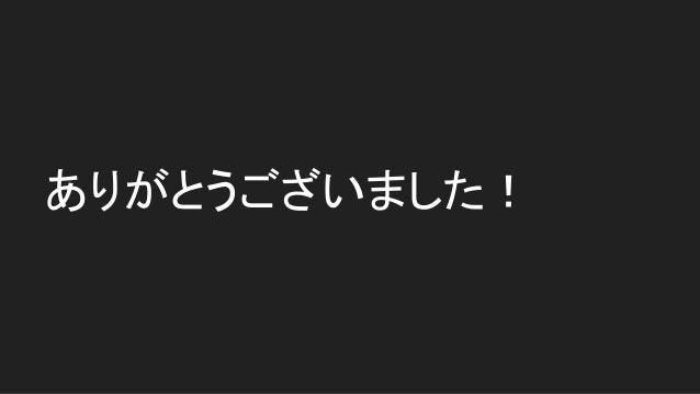 ありがとうございました!