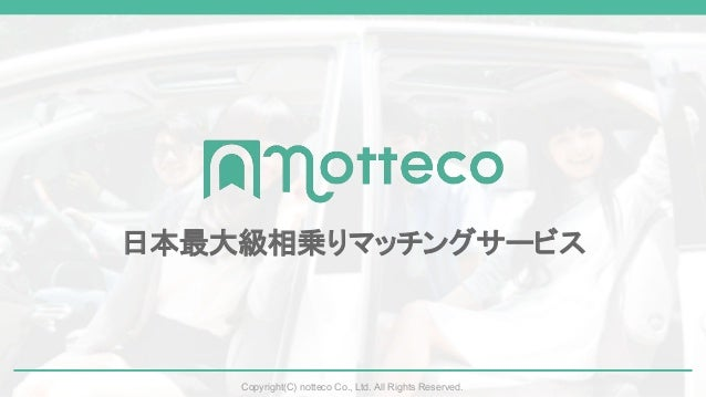 Copyright(C) notteco Co., Ltd. All Rights Reserved.Copyright(C) notteco Co., Ltd. All Rights Reserved. 日本最大級相乗りマッチングサービス
