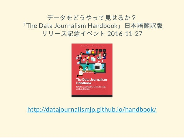 人を動かすデータビジュアライゼーション - データビジュアライゼーションを学問にするには? Slide 2