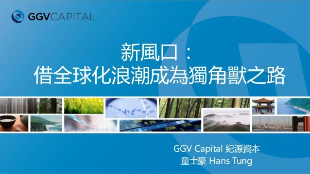 新風口: 借全球化浪潮成為獨角獸之路 GGV Capital 紀源資本 童士豪 Hans Tung