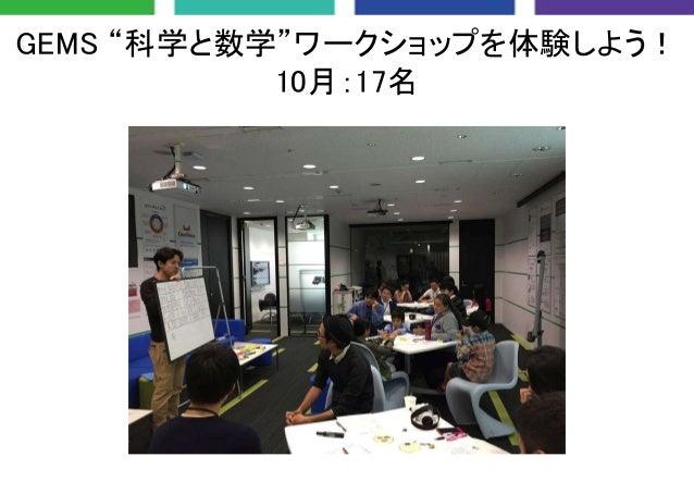 "GEMS ""科学と数学""ワークショップを体験しよう! 10月:17名"