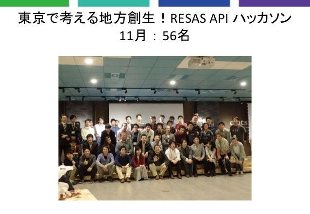 東京で考える地方創生!RESAS API ハッカソン 11月:56名