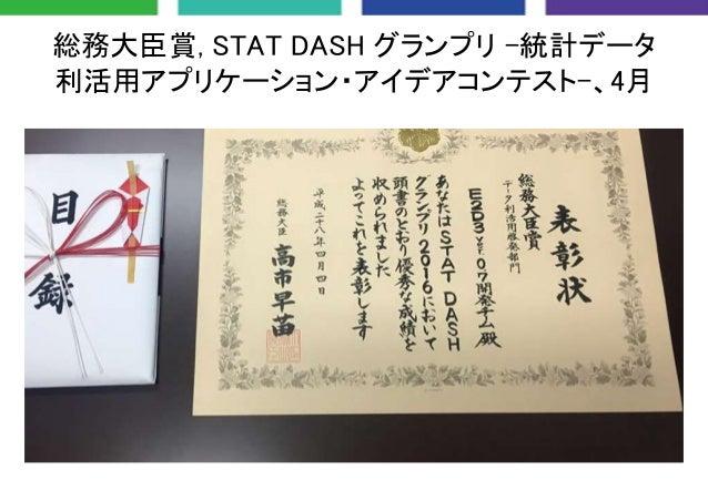 総務大臣賞, STAT DASH グランプリ -統計データ 利活用アプリケーション・アイデアコンテスト-、4月