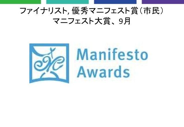 ファイナリスト, 優秀マニフェスト賞(市民) マニフェスト大賞、 9月