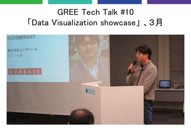 GREE Tech Talk #10 「Data Visualization showcase」 、3月