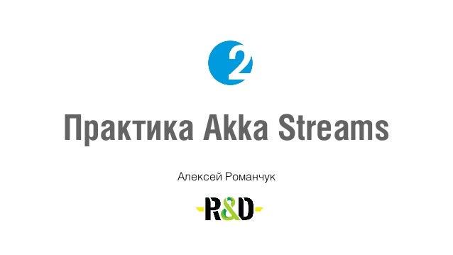 Практика Akka Streams Алексей Романчук