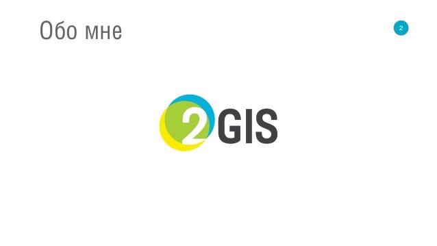 «Практическое применение Akka Streams» — Алексей Романчук, 2ГИС Slide 2