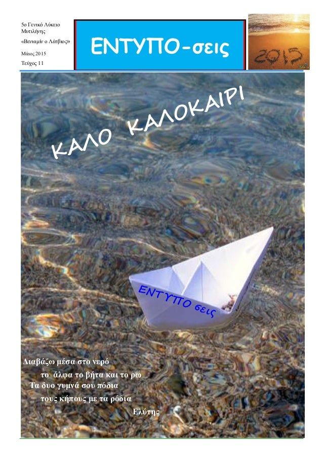 ΕΝΤΥΠΟ-σεις 5ο Γενικό Λύκειο Μυτιλήνης «Βενιαμίν ο Λέσβιος» Μάιος 2015 Τεύχος 11 ΚΑΛΟ ΚΑΛΟΚΑΙΡΙ ΕΝΤΥΠΟ σεις Διαβάζω μέσα σ...