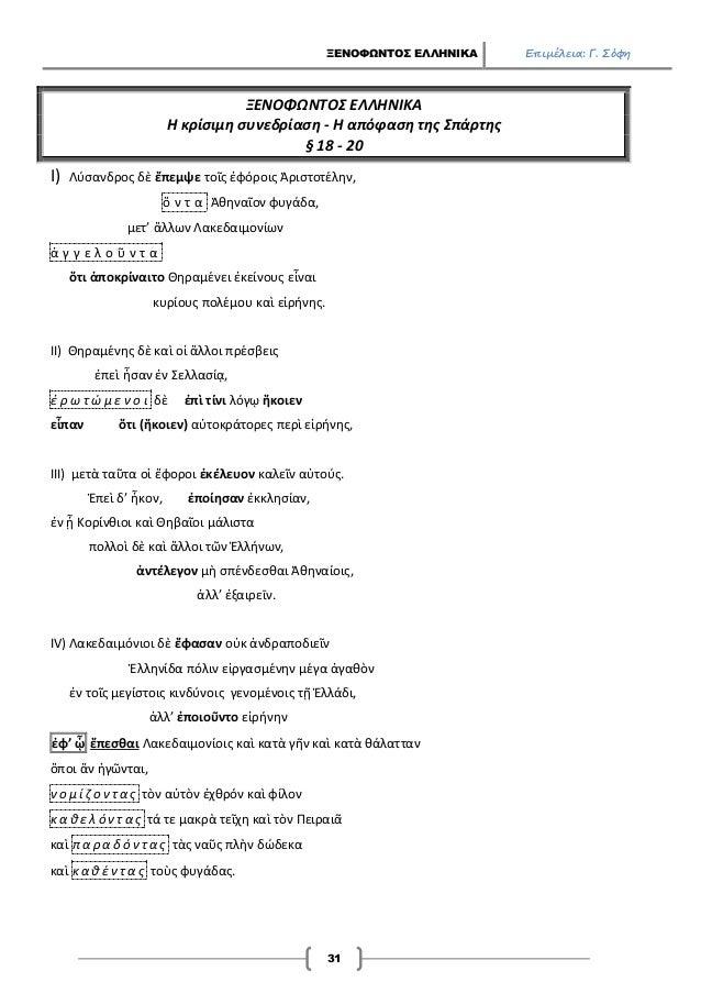 ΞΕΝΟΦΩΝΤΟΣ ΕΛΛΗΝΙΚΑ Επιμέλεια: Γ. Σόφη 31 ΞΕΝΟΦΩΝΤΟΣ ΕΛΛΗΝΙΚΑ Η κρίσιμη συνεδρίαση - Η απόφαση της Σπάρτης § 18 - 20 Ι) Λύ...